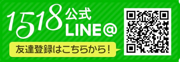 1518(イチゴイチエ)公式LINEアカウント