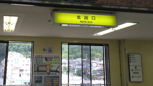 三田駅北出口