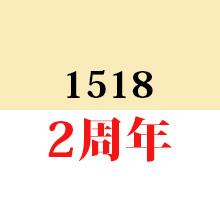 1518 2周年